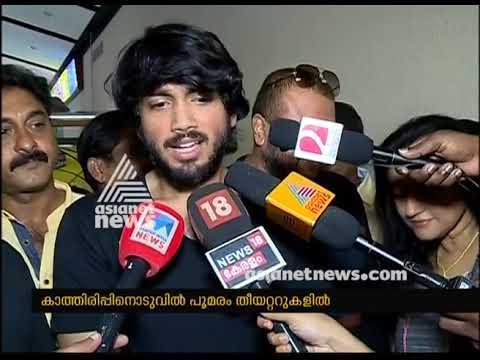Poomaram released; Kalidas Jayaram watches movie with family