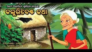 Pilanka Kahani Kaluribenta Katha  (Kids story) Presented By Parsuram Behera