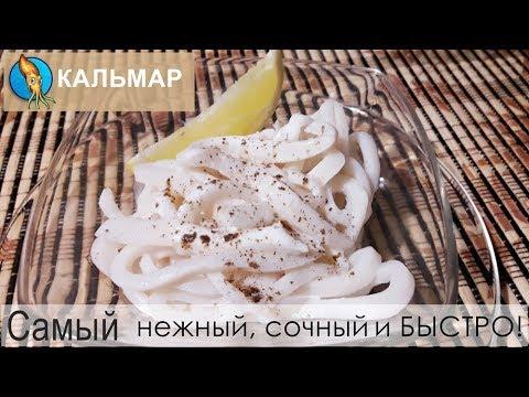 Мой видео рецепт приготовления вкусного, нежного и сочного кальмара