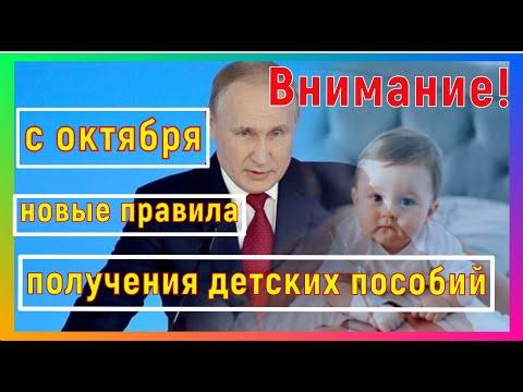 В России с 1 октября начнут действовать новые правила получения детских пособий.