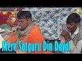 mere satguru din dayal dhan dhan satguru bhajan live dharmik bhajan song 2017
