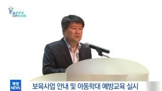 5월 2주 계양구정뉴스_보육사업 안내 및 아동학대 예방교육 실시 영상 썸네일