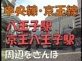 【歩いて解説】 八王子駅・京王八王子駅(中央線・京王線)  Walking around Hachioji …
