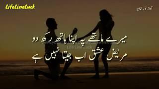 Ustad-E-Ishq Sach Kaha Tu Ne | Beautiful Love Quotes And Poetry | Ishqiya Shayari screenshot 3