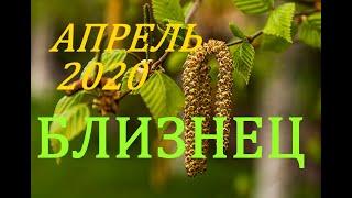 БЛИЗНЕЦЫ. АПРЕЛЬ 2020 г. ПРОГНОЗ. САМОЕ ВАЖНОЕ ДЛЯ ВАС!!!