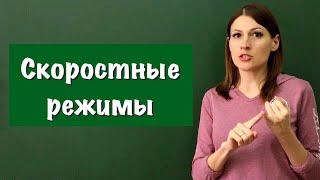 Видеокурс  ПДД 2018 . Скоростные режимы РФ