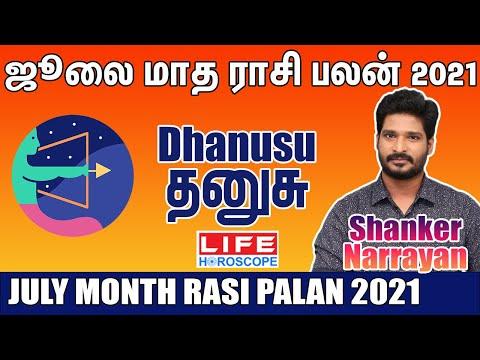 July Month Rasi Palan 2021   Dhanusu Rasi Palan   Life Horoscope #தனுசு #Sagittarius #zodiac #ராசி
