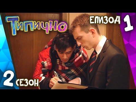 """Типично """"Hово начало"""" (С02Е01)"""