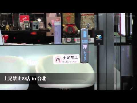 土足禁止の店 in 台北 - Shoes free shop in Taipei