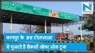 Kanpur में RTO की लापरवाही, ओवरलोड वाहनों पर नहीं हो रही कार्रवाई   RTO Negligence News   NYOOOZ UP