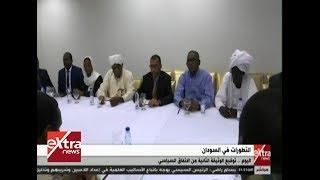 موجز الأخبار   التطورات في السودان .. اليوم توقيع الوثيقة الثانية من الاتفاق السياسي