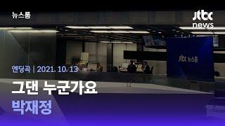 10월 13일 (수) 뉴스룸 엔딩곡 (BGM : 그댄 누군가요 - 박재정) / JTBC News
