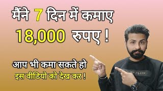 How To Earn Rs 18000/- In one Week. Best Online Earning Tips in Hindi