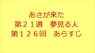 連続テレビ小説 あさが来た 第21週 夢見る人 第126回 あらすじです。 ...