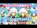 #134【1人アカペラ】Life is tasty!/魔王きゅう -燦鳥ノム オリジナル曲-【多重録音】