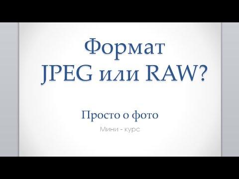 Какой формат лучше JPEG или RAW?