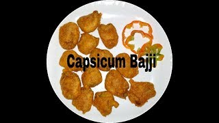 Capsicum Bajji || Capsicum Pakoda || Evening Snacks Recipe || Tea-Break-Snack