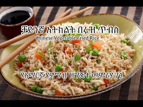ቻይንኛ አትክልት በሩዝ ጥብስ - Chinese Veg Fried Rice - Amharic