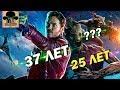 👴 Возраст персонажей Киновселенной Марвел #2! Сколько лет Еноту Ракете? 😾 || Мстители 4: Финал 2019!