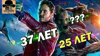 👴 Возраст персонажей Киновселенной Марвел #2! Сколько лет Еноту Ракете? 😾 || Мстители 4: Финал