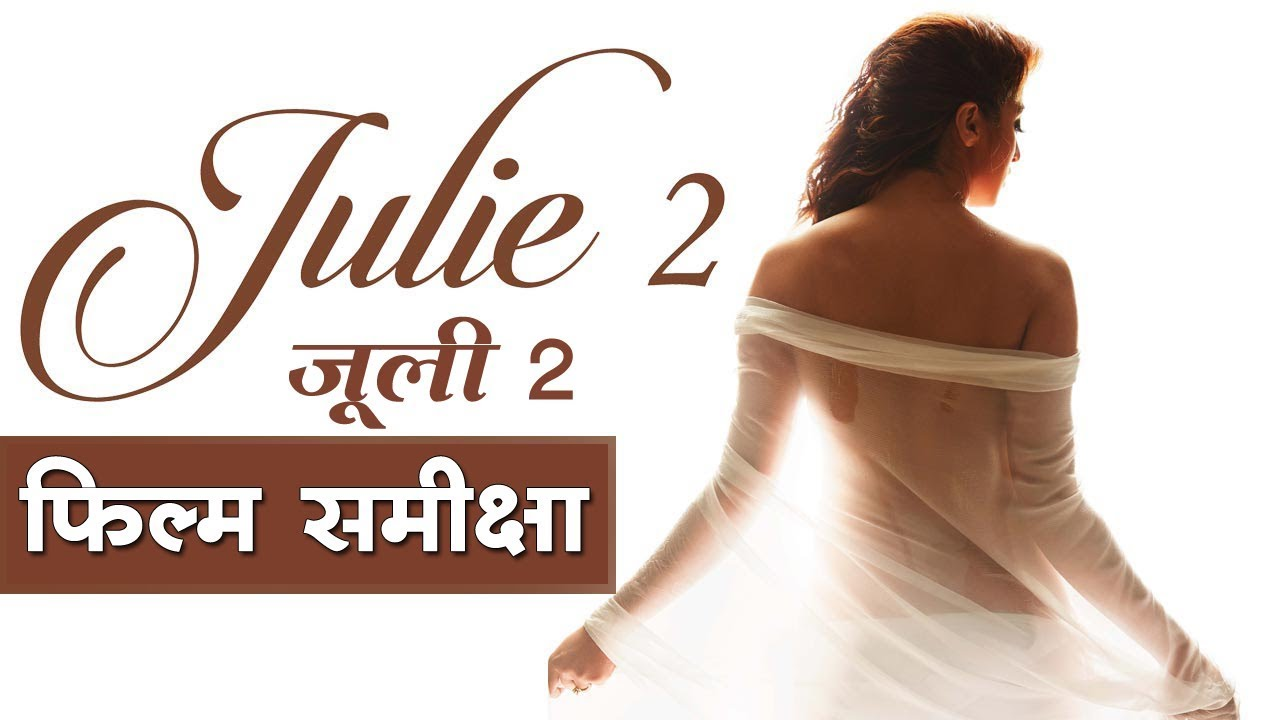 ������ 2 ��������� ������������ julie 2 movie review youtube