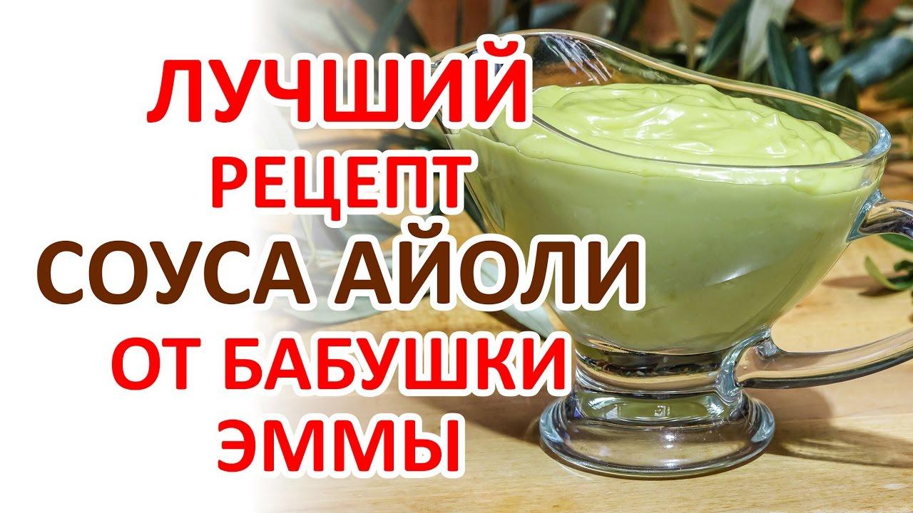 Соус Айоли - рецепт Бабушки Эммы