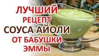 Соус Айоли   рецепт Бабушки Эммы