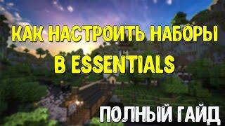 как настроить наборы в Essentials Полный гайд