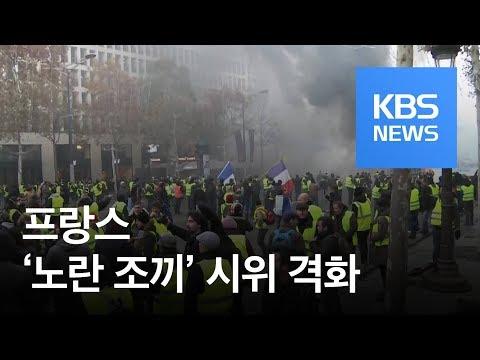 샹젤리제에 최루탄·물대포…프랑스 '노란 조끼' 시위 격화 / KBS뉴스(News)