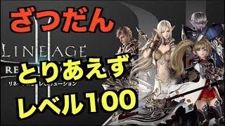 【リネレボ】ついにレベル100に!