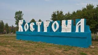 Кострома достопримечательности города и окрестности.(Все что можно посмотреть в Славном городе Кострома. Видео будет интересным и полезным как для любителей..., 2016-08-16T17:30:33.000Z)