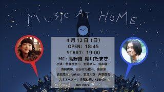 『新生音楽(シンライブ) MUSIC AT HOME』4月12日(日) 18:45開場/19:00開演