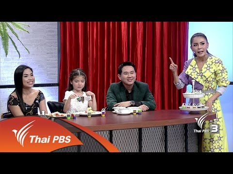 อาหารสำหรับเด็กประถม - วันที่ 04 Jan 2017