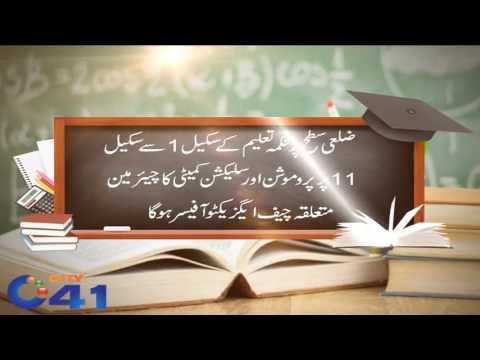 Punjab government issued notification of Education Selection and promotion committee