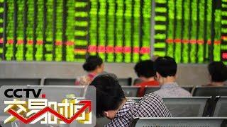《交易时间(上午版)》 20190711  CCTV财经