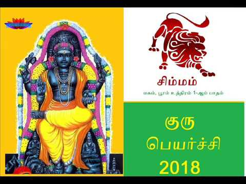 Guru peyarchi 2017-2018  Simma Rasi   குரு பெயர்ச்சி 2017-2018  சிம்ம ராசி