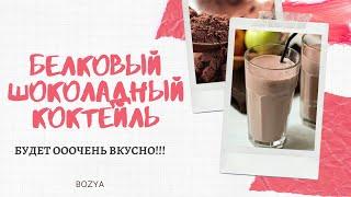 Рецепт коктейля. Белковый шоколадный коктейль.