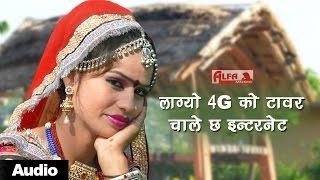 Marwadi Song 2016 लाग्यो 4g टावर चाले छ इन्टरनेट  Hit Rajasthani Song Dj Mix Song