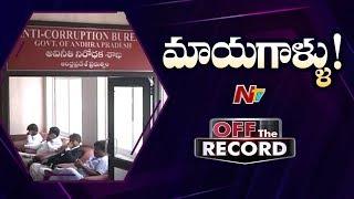 ఏపీలో ఏసీబీ దాడులకు వ్యతిరేకంగా ఒక్కటైన అక్రమార్కులు? | Off The Record | NTV