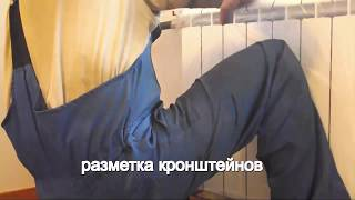 Замена батарей отопления(Замена чугунной батареи и установка биметаллического радиатора.http://www.radiatorvam.ru., 2013-06-18T19:30:45.000Z)