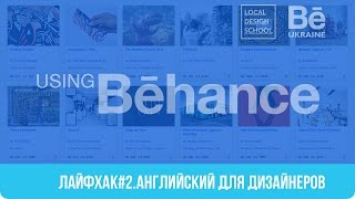 Using Behance. Lifehack#2. Английский для дизайнеров