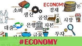 Economy (36 Korean words)