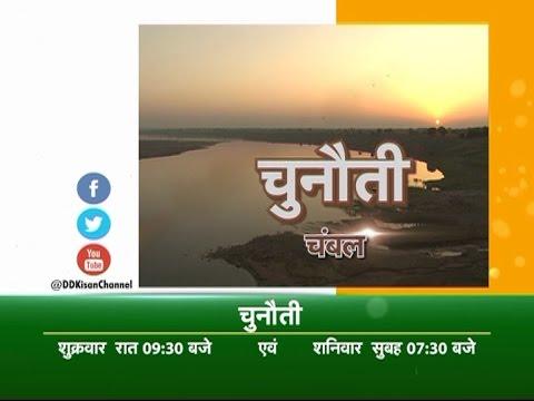 चुनौती | Chunauti - चंबल | Chambal - Promo | प्रोमो