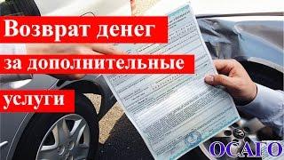 видео Замена автомобиля по КАСКО: дополнительная услуга страхования