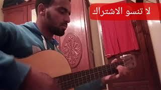 لمن نشكي حالي -كوفر جيتار جميل Cover guitar lmen nechki 7ali