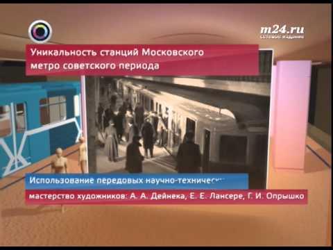 Московское метро - от истории к будущему