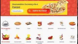 Заказать еду на дом(Заказ еды на дом онлайн в несколько кликов. http://vk.cc/43tiPg Киев, Днепропетровск, Винница, Николаев, Харьков,..., 2015-05-31T11:49:09.000Z)