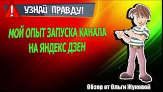 Яндекс Дзен  С нуля до монетизации