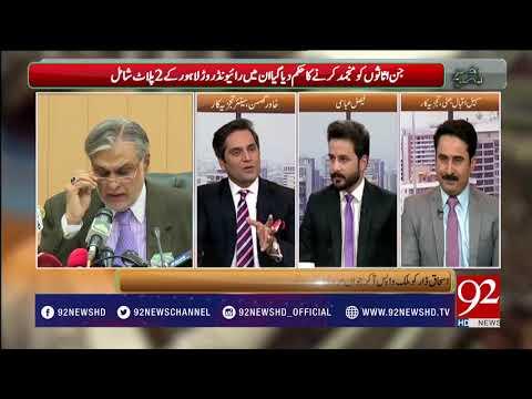 Bakhabar Subh - 14 November 2017 - 92NewsHDPlus