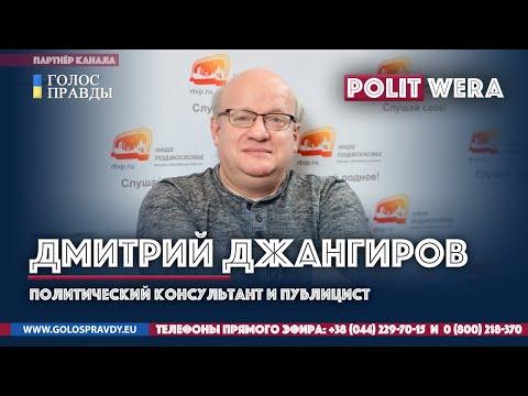 Украина и Белоруссия: Как потерять суверенитет.Дмитрий Джангиров